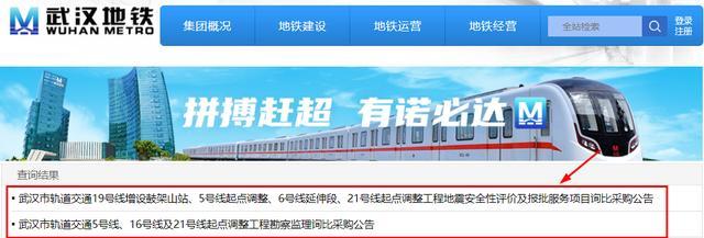武汉地铁12号线线路图