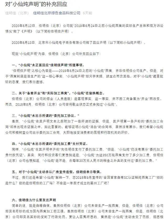 """网红燕窝""""小仙炖""""被索赔3000万,还被王海举报,曾获周鸿祎投资"""