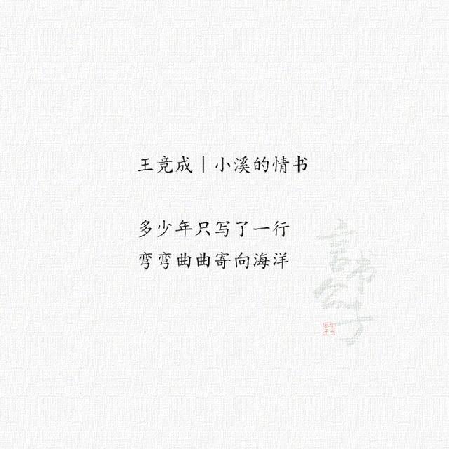 著名现代诗歌精选简短_答案网