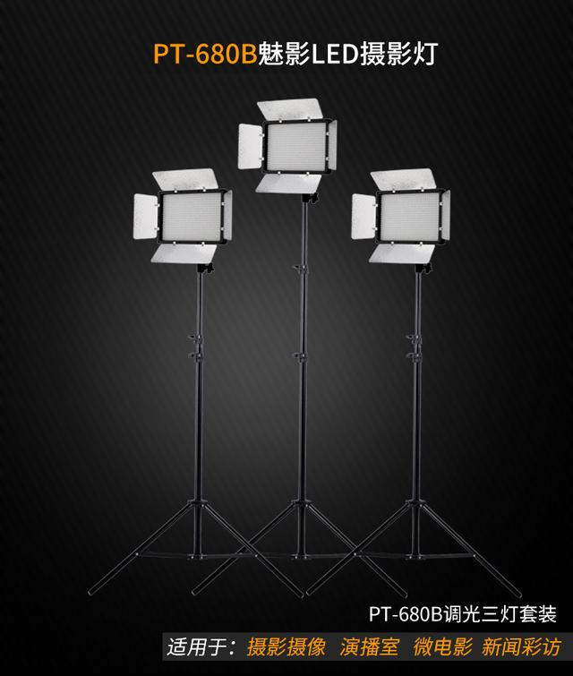 图立方PT680补光灯摄影三灯装产品人像柔光灯微电影摄像灯打光灯