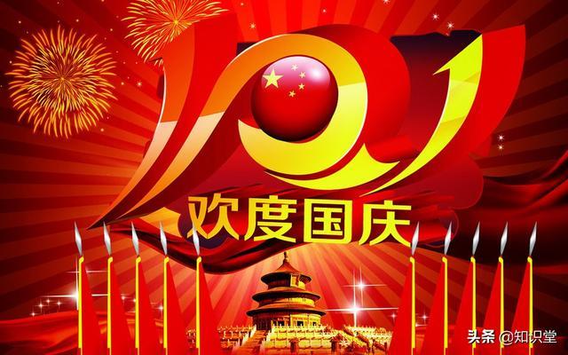 国庆节祝福语大全,超多精选,收藏好,快发给你的亲朋好友吧?