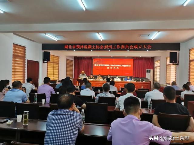 湖北省预拌混凝土协会荆州市工作委员会正式成立
