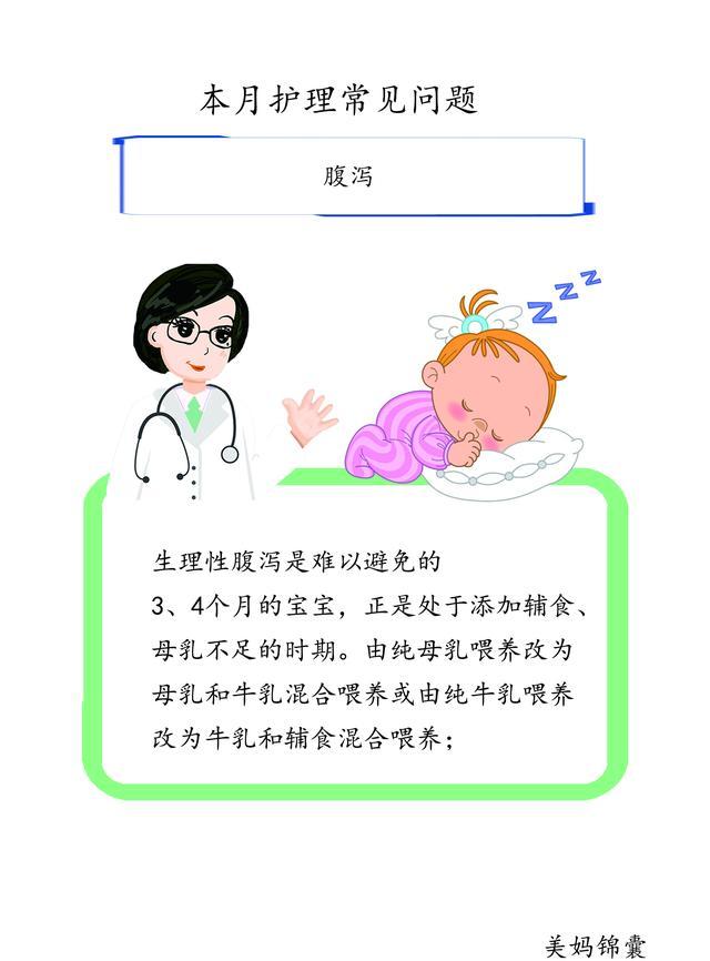 婴儿生理性腹泻图片