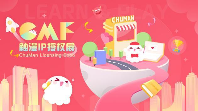 十媒集团与梦映动漫宣布合作打造首届触漫IP授权展
