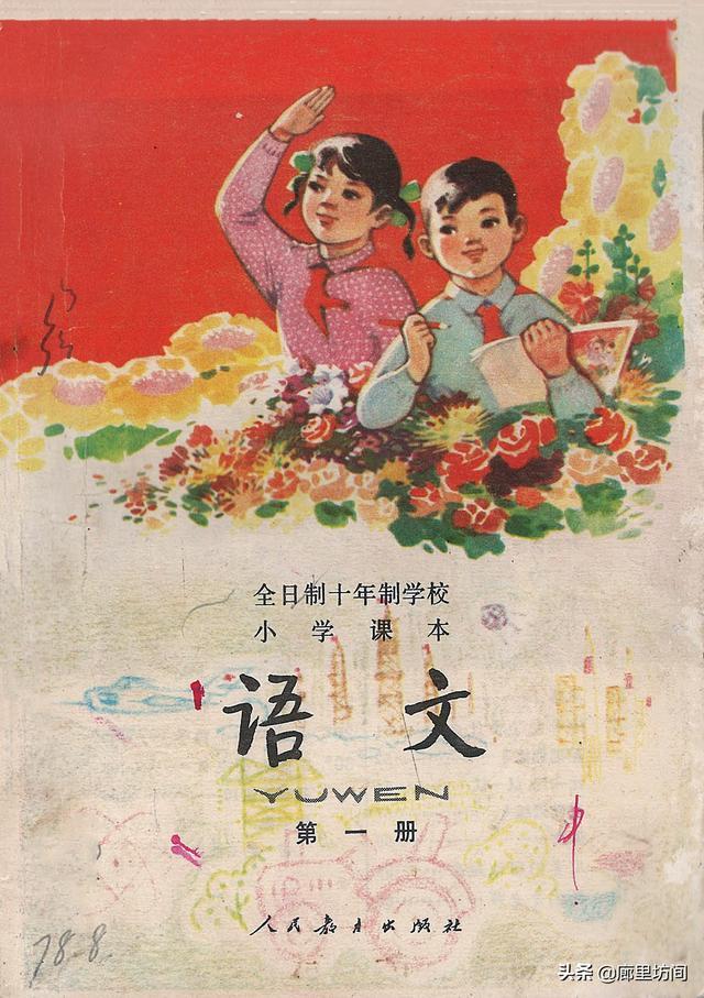 老课本:从1912年到1987年 几代人的小学语文课本 看看有你的吗?