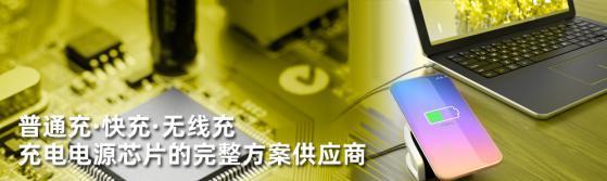 AP8266电源管理PWM芯片手机充电器电源ic芯朋... _太平洋电脑论坛