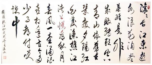 中国当代艺坛功勋人物—付后文