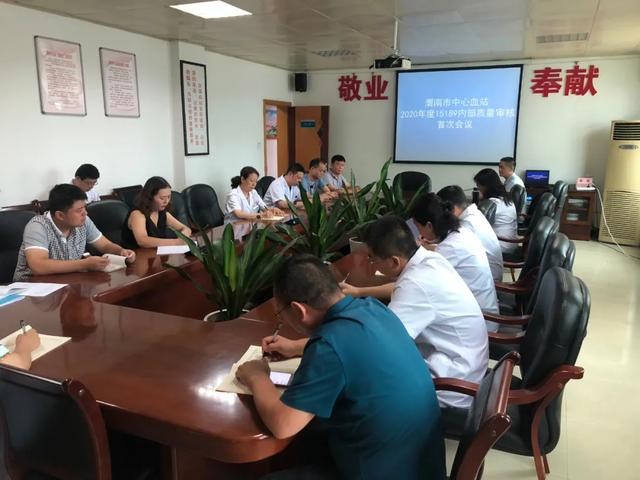 渭南市中心血站开展2020年度ISO15189内...