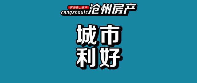 沧州运河规划图