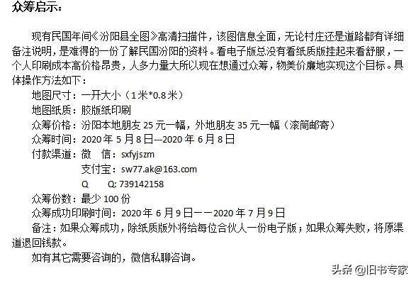 吕梁市汾阳市行政地图_汾阳市行政区划图