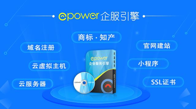 系统软件那么多,为什么选择ePower搭建一站式企服平台?