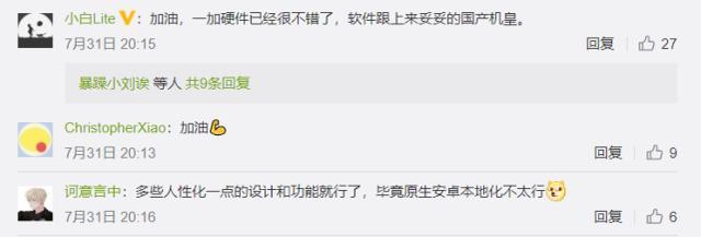 刘作虎宣布一加手机系统要大改