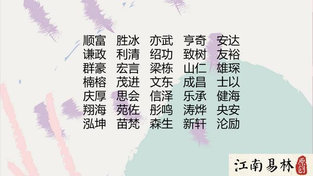 周易男孩名字大全集_男孩起名_祥安阁风水网