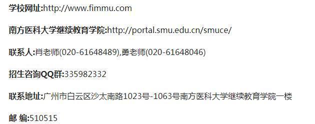 南方医科大学(12121)2020年成人高等教育招生简章