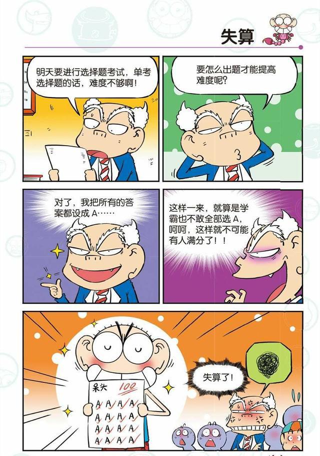 阿呆漫画爆笑校园图片