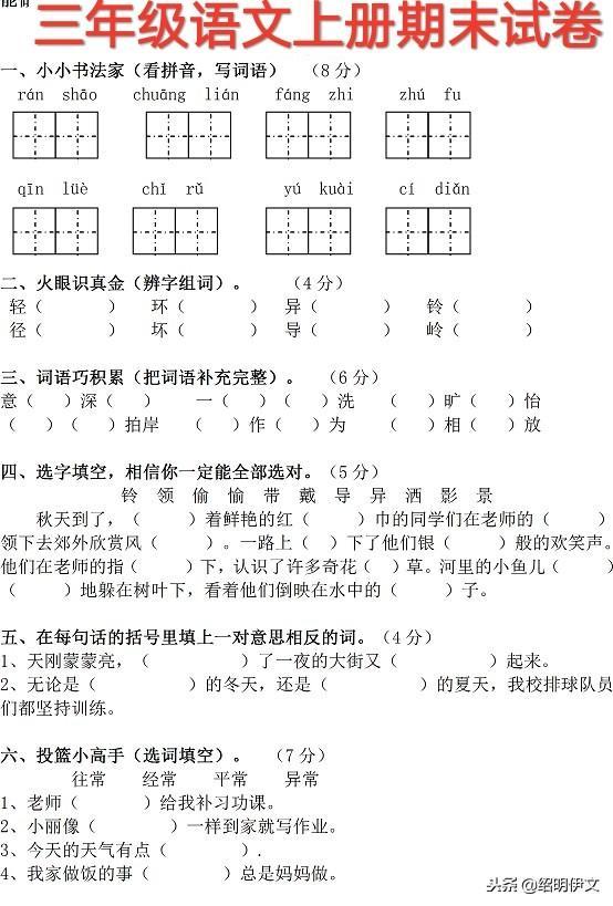 三年级语文试卷
