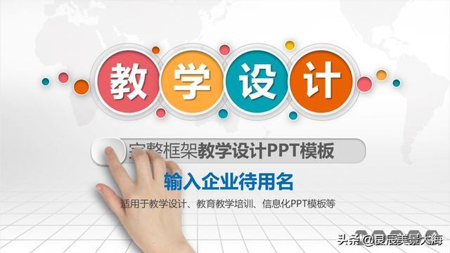 精美信息化教学设计说课PPT课件模板pptx下载_爱问共享资料