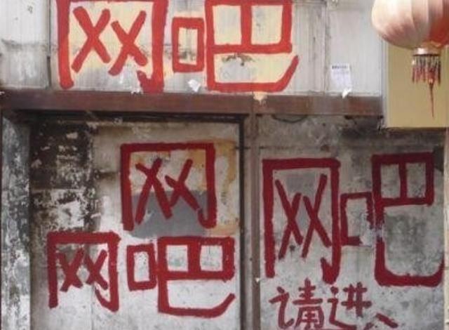 中国网吧简史:从红色警戒到魔杰电竞