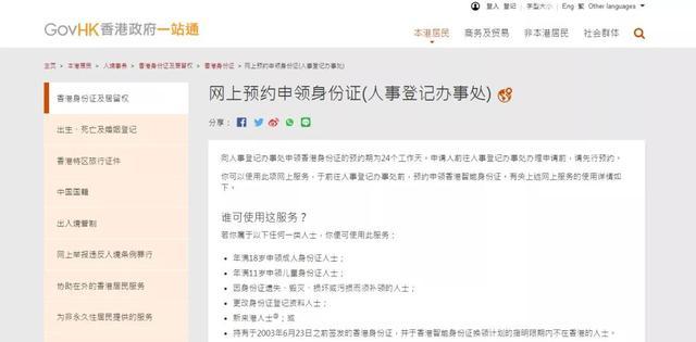 香港户籍的优缺点