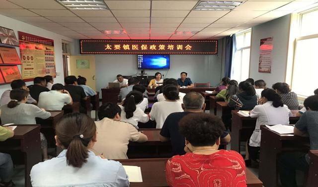 潼关县医保局举办2020年医保政策培训会活动