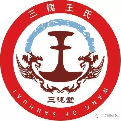 山东各县王姓名单