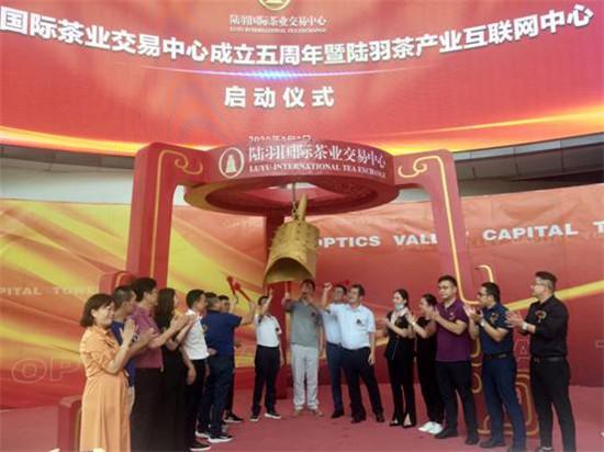陆羽茶交中心成立五周年暨陆羽茶产业互联网中心顺利启动
