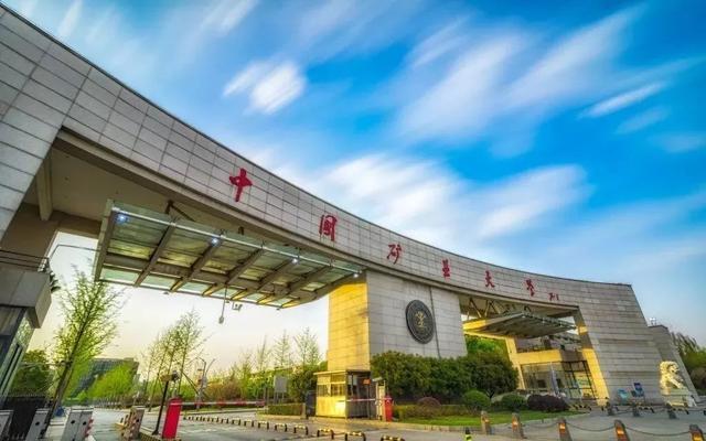 中国矿业大学(徐州)文昌校区?