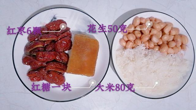 花生红枣粥图片