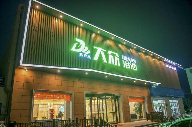 47个人在北京五环的大众浴池里聚众搞艺术