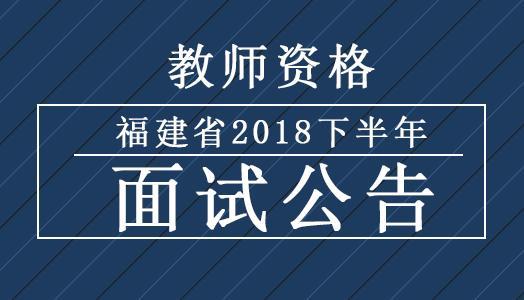 福建2018下半年教师资格证(面试)报名步骤_教育联展网