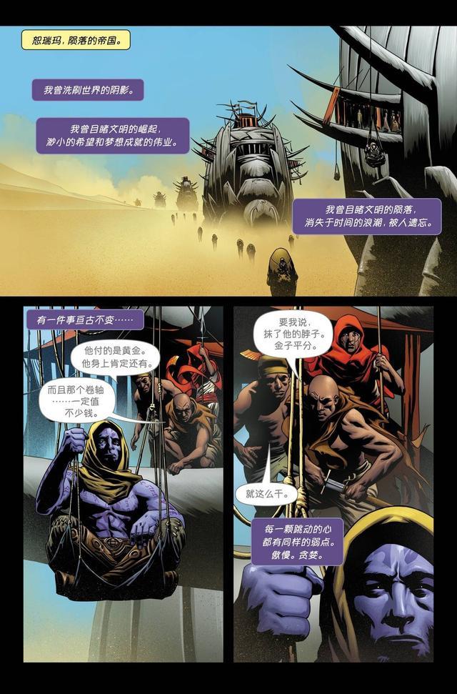 英雄联盟漫画丨LOL联盟行动第九话:女神登场