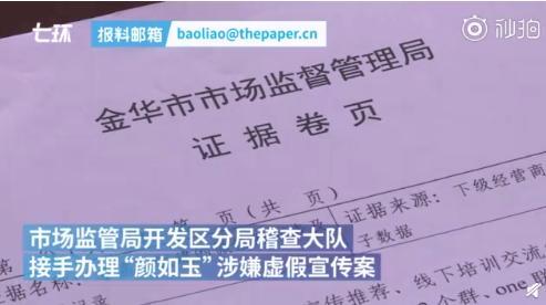 赵丽颖签约颜如玉,微商代言人哪家强?
