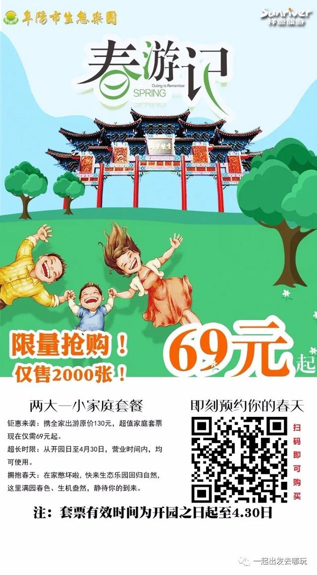 原价130元阜阳生态园亲子套票,现仅需69元,快来抢购吧