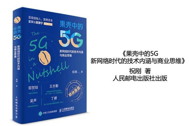 很抱歉的告诉你,你对5G的理解,可能一直是错误的...