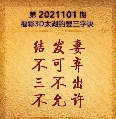 今晚3d太湖神字图