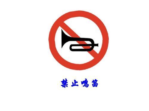 贵阳市禁止汽车鸣笛区域和时段调整 每次按鸣不准超过半秒钟