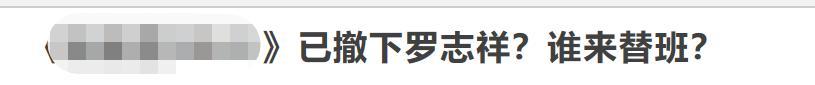 罗志祥复出成功,主持综艺节目照常播出,节目中不雅动作遭争议