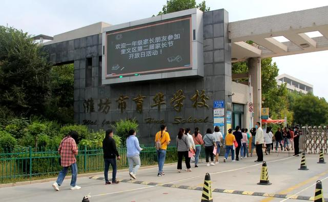 潍坊市运动学校