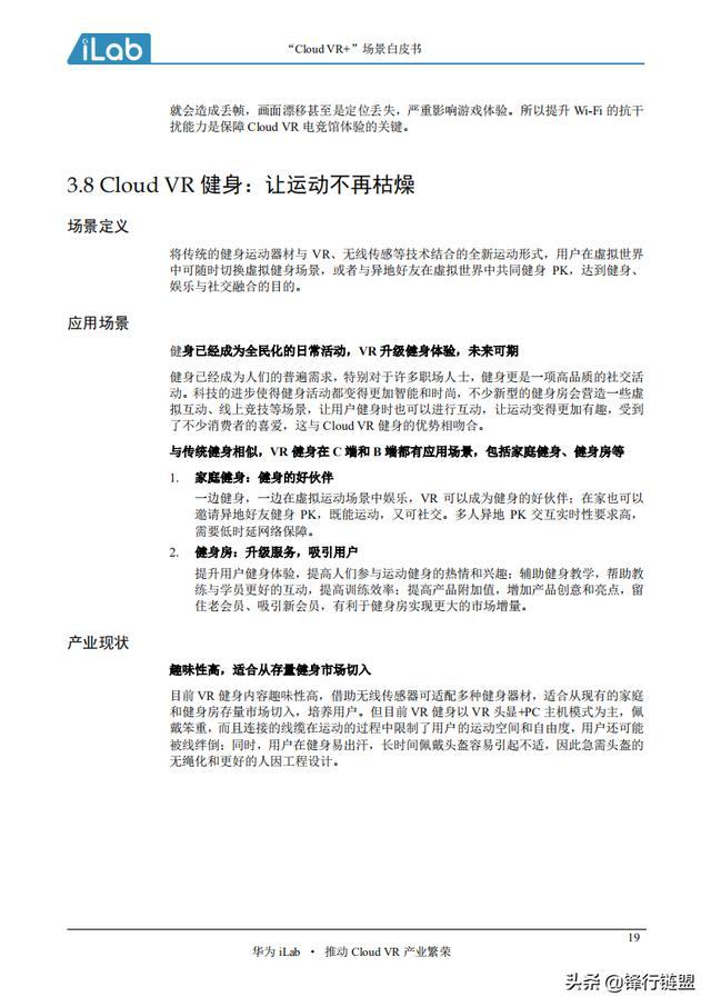 Cloud VR+场景白皮书