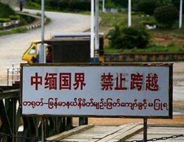 这片领土位于中缅边境,曾脱离祖国20载,新中国成立后完整收回。