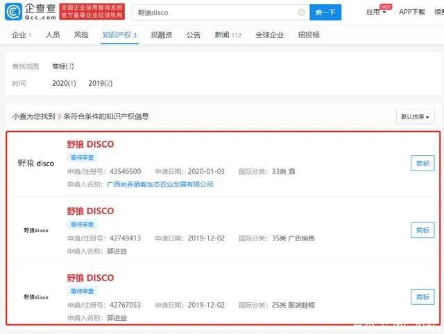 """""""野狼disco""""商标被抢注,歌曲曾陷版权风波"""