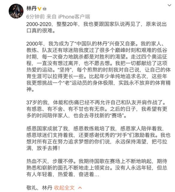 林丹出轨女主赵雅淇发文,暗讽林丹是苍蝇,独自背锅她认了