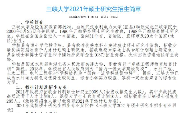 这些院校公布21考研招生简章或专...