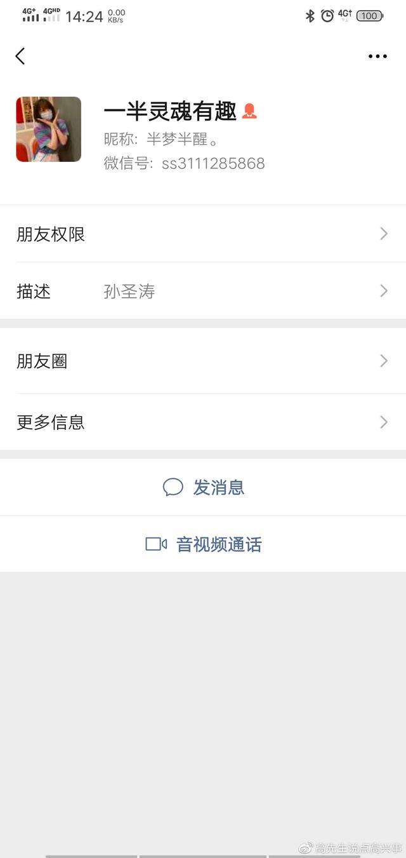 山东烟台刘莉和孙圣涛为了七百就诈骗,买家呼叫你们出面沟通
