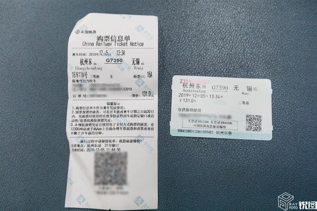 """火车票变革后 很多乘客不会取票 大量""""车票信息单""""被丢弃地上"""