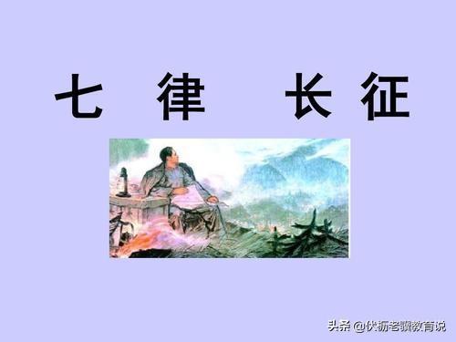 七律长征板书设计图片