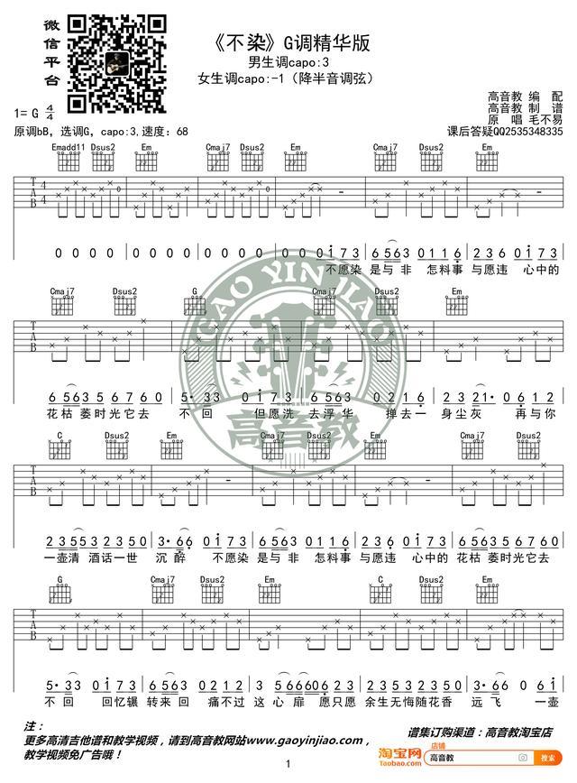不染简谱图片格式_简谱_中国乐谱网