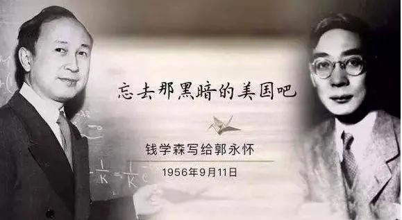 郭永怀画像