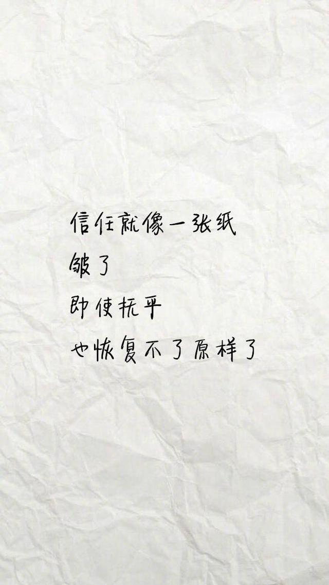 励志文字壁纸:信任就像一张纸,皱了,即使抚平也恢复不了原样