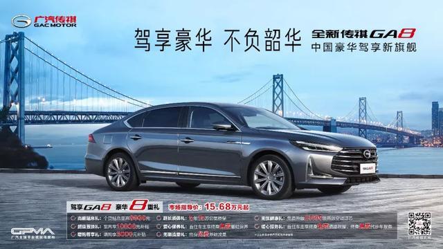 广汽传祺旗舰轿车全新GA8上市,助力中国汽车品牌向上